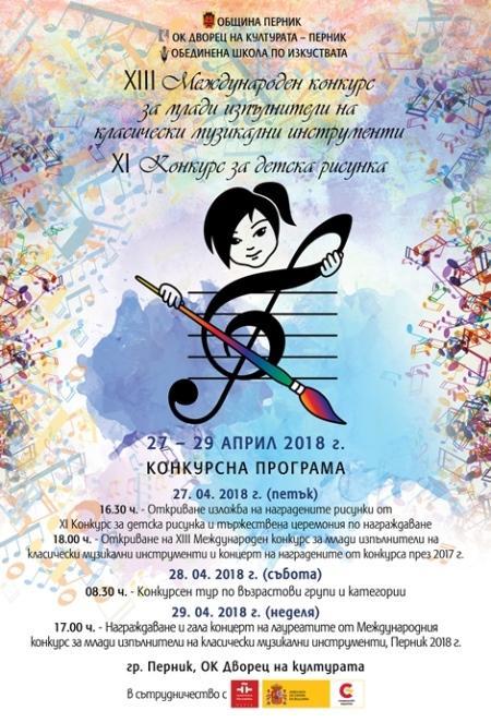Протоколи от Международен конкурс за млади изпълнители на класически музикални инструменти - Перник, 2018 г.